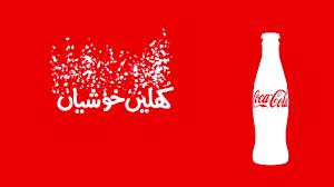 মধ্যপ্রাচ্য coca cola