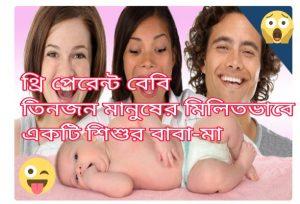 থ্রি প্যারেন্ট বেবি।তিন স্ত্রী পুরুষ মিলে এক সন্তান জন্ম দেয়!!!