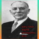 sidny ferber-father of modern chemotherapy
